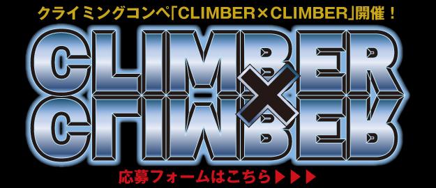 クライミングコンペ「CRIMBER×CRIMBER」開催!