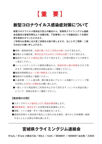 taisaku_02写真